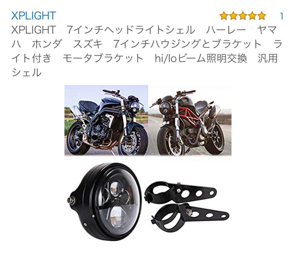 XPLIGHT LED 7インチヘッドライト